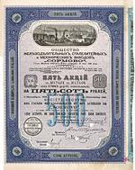 AG der Eisen-, Stahlgu�- und mechanischen Werke �SORMOWO� (S.A. des Usines M�tallurgiques et des Aci�ries de �SORMOVO�)
