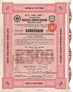 Kokand-Namangan Railway, St.-Petersburg,  1910