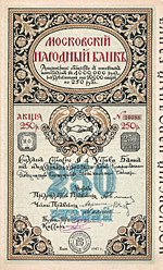 Moskovskij Narodnyj Bank (Moskauer Volksbank). entworfen von dem ber�hmten Maler und Graphiker Iwan J. Bilibin (1876-1942)