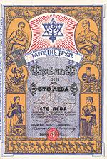 Jüdische Kooperative auf Gegenseitigkeit Narodnyj Trud, Sofia, 1937