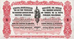 Société de Régie des Revenus Affectes au Service de la dette Publique Hellénique S.A., 1898
