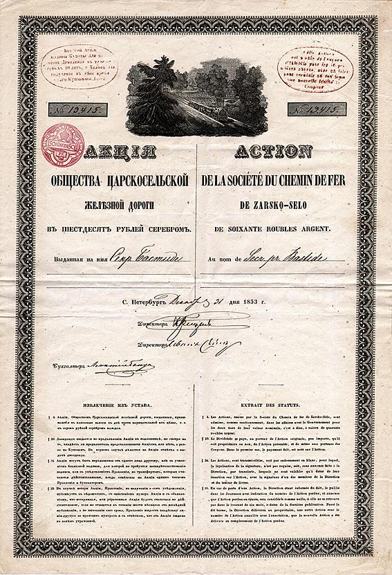Société du Chemin de Fer de Zarsko-Selo (Zarskoje Selo-Eisenbahngesellschaft) St. Petersburg, Aktie über 60 Rubel Silber, datiert 31.12.1853